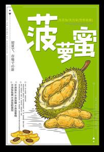 菠萝蜜新鲜水果菠萝促销海报