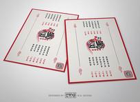 餐饮火锅店桌面垫纸菜单设计