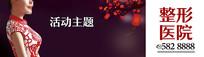 春节整形医院海报