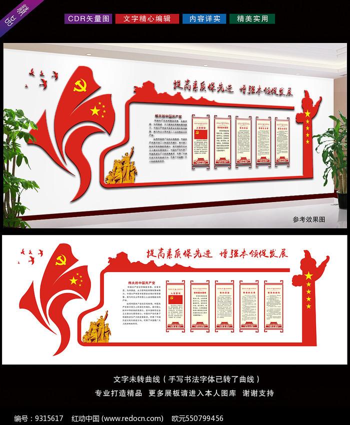 党员活动室走廊文化墙图片