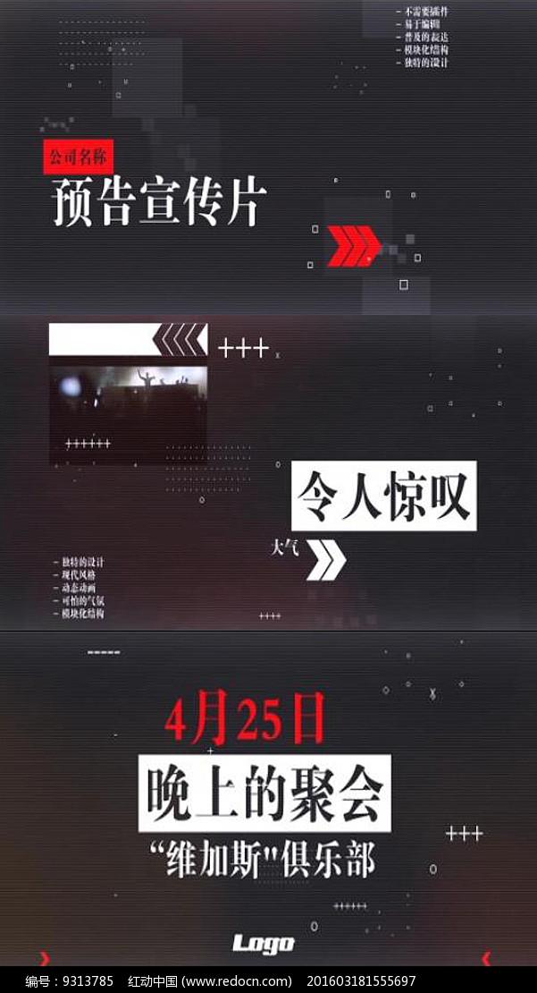抖音毛刺特效AE模板图片