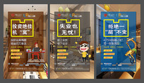 房地产loft公寓微信海报