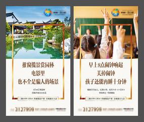 房地产水景园林教育微信海报