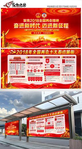 红色2018聚焦两会展板设计
