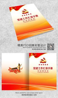 红色党建工作学习手册封面设计