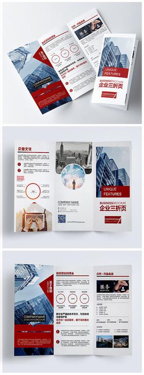 红色大气公司企业三折页