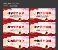 红色宪法宣传展板设计