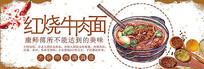 红烧牛肉面美食创意海报