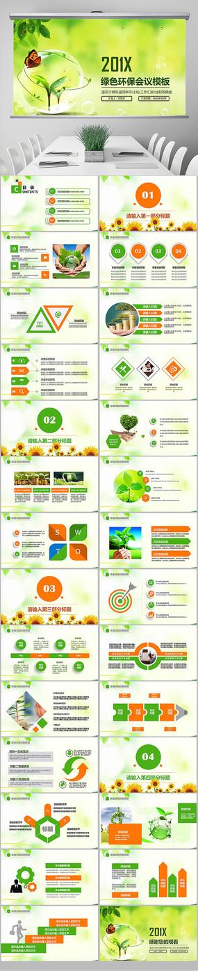 环保公益生态文明建设PPT