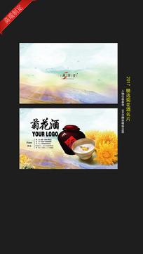 菊花酒名片