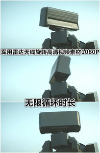 军用雷达天线旋转特写视频