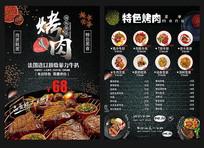 烤肉美食宣传菜单