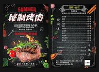 烤肉宣传菜单