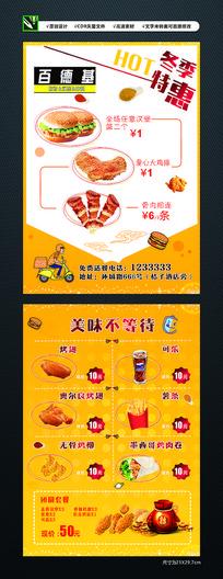 快餐汉堡炸鸡宣传单设计