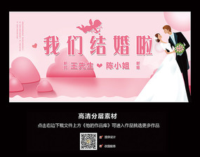 浪漫粉色婚礼背景舞台展板