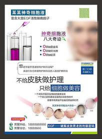 美容企业细胞液产品海报模板