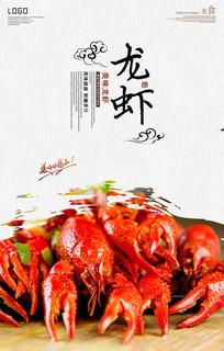 美味龙虾宣传海报