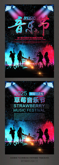 music草莓音乐节宣传海报