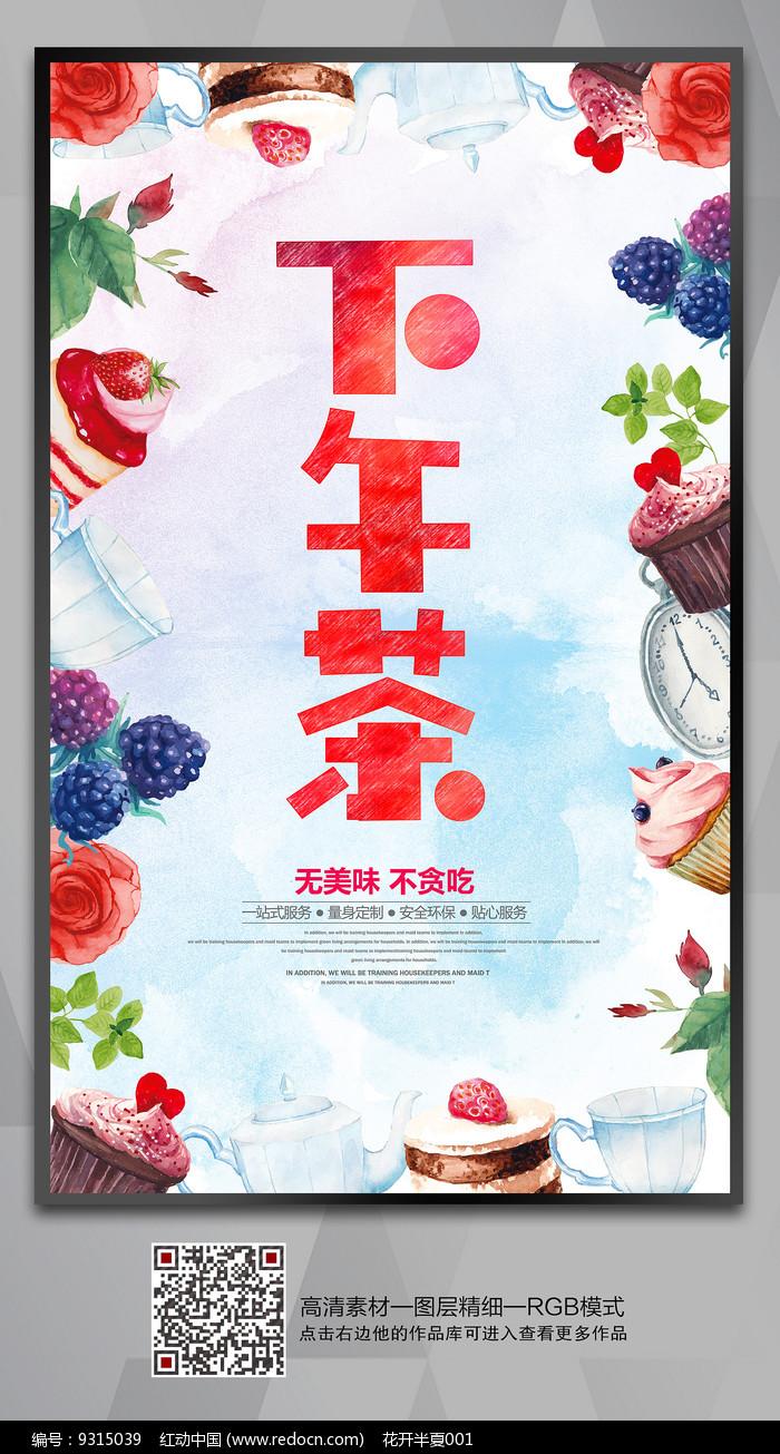 奶茶甜品店下午茶海报设计