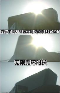 逆光雷达天线旋转特写循环视频