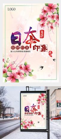 清新樱花日本旅游海报展板