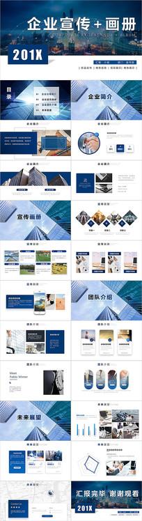 企业宣传画册活动展示PPT