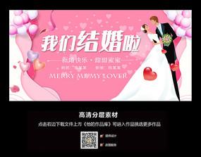 时尚粉色婚礼舞台背景展板
