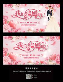 时尚粉色小清新结婚婚庆背景