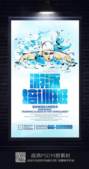 水彩游泳培训班招生海报