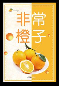 水果新鲜橙子海报设计