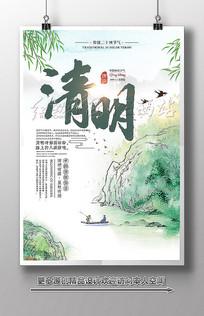 水墨清明节传统节日海报