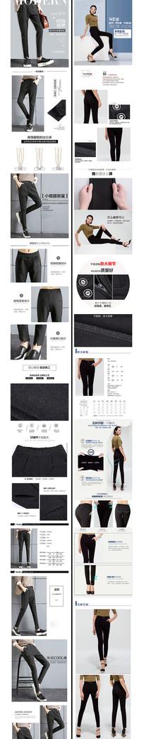 淘宝女裤详情页设计模板
