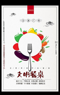 文明餐桌公约海报设计