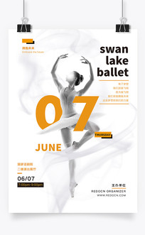 舞蹈演出宣传海报
