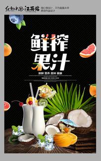 鲜榨果汁饮料海报设计