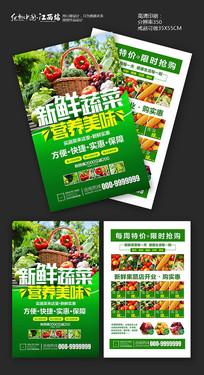 新鲜蔬菜促销宣传单