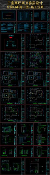 雅居三室两厅CAD施工图设计
