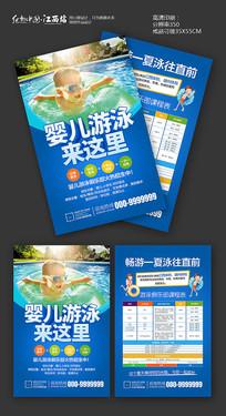 婴儿游泳招生宣传单