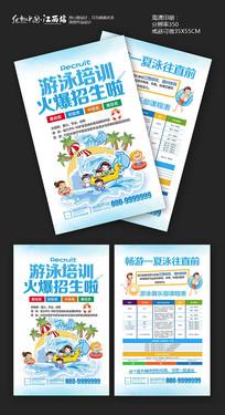 游泳培训班宣传单