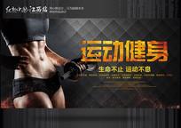 运动健身展板设计