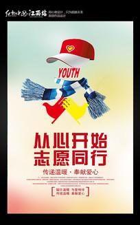 志愿者招募公益海报设计