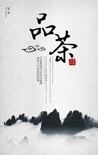 中国风简约品茶海报