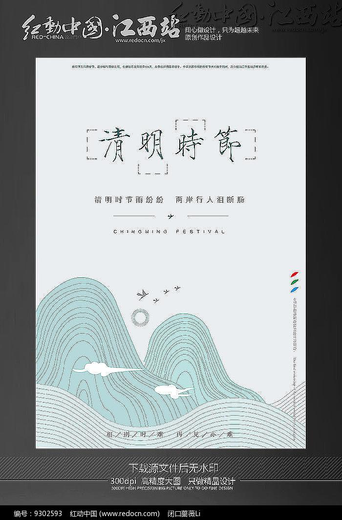 中国风简约清明节海报图片
