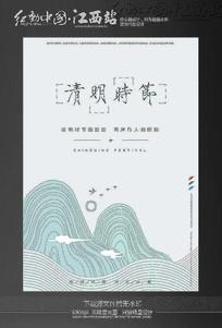 中国风简约清明节海报