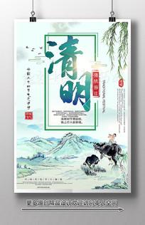 中国风简约清明节海报设计