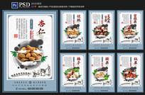 中国风时尚美食海报