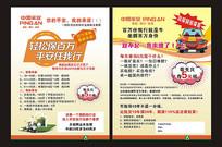 中国平安保险车险投资宣传单