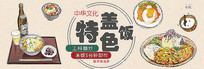中华文化特色盖饭美食创意海报