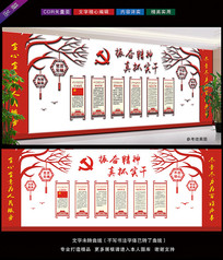 中式古典边框七一建党节文化墙