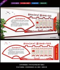 中式古典党员室入党誓词文化墙